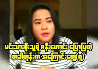 Soe Thu Ex Wife Khin Mya Mya Wut Hmone Swe