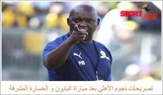 تصريحات نجوم الأهلي بعد مباراة البايرن و الخسارة المشرفة