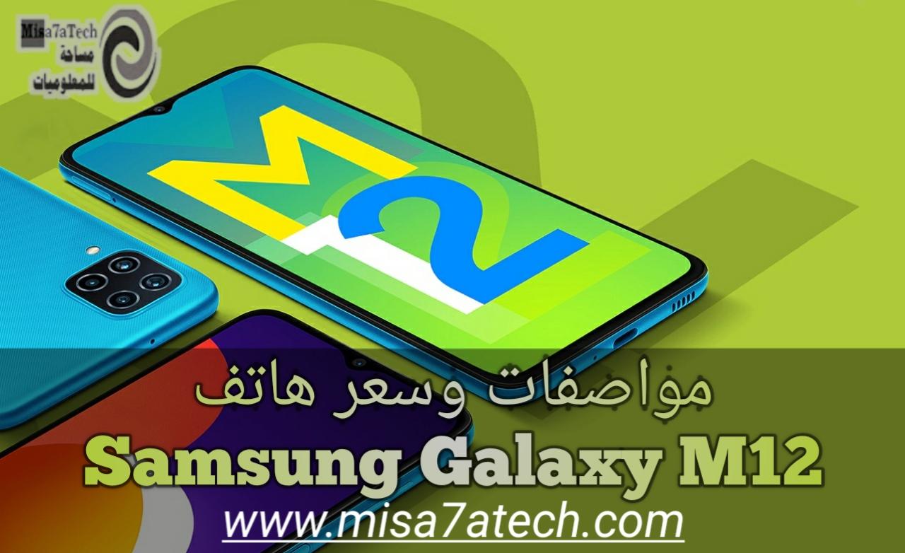 مواصفات وسعر هاتف Samsung Galaxy M12 | سعر ومواصفات Samsung Galaxy M12.