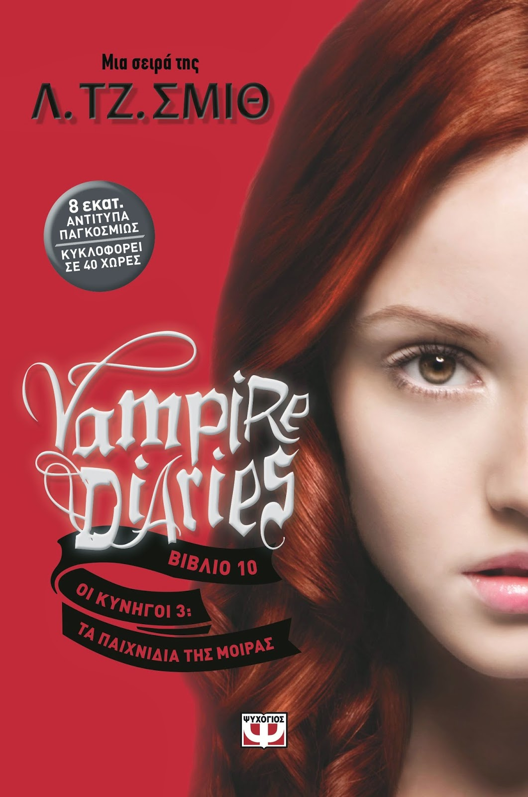 http://www.culture21century.gr/2015/03/vampire-diaries-10-3-lj-smith-book.html