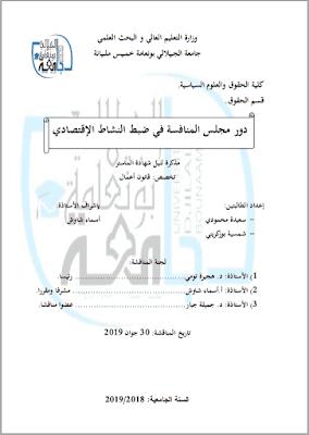 مذكرة ماستر: دور مجلس المنافسة في ضبط النشاط الإقتصادي PDF