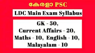 Kerala PSC LD Clerk - Main Exam 2021 Syllabus,
