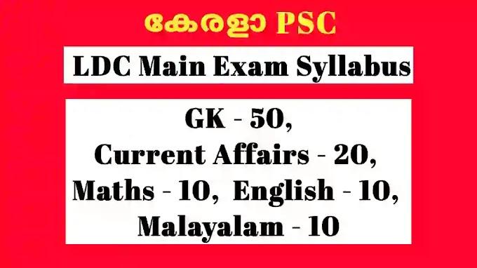 Kerala PSC LD Clerk - Main Exam 2021 Syllabus