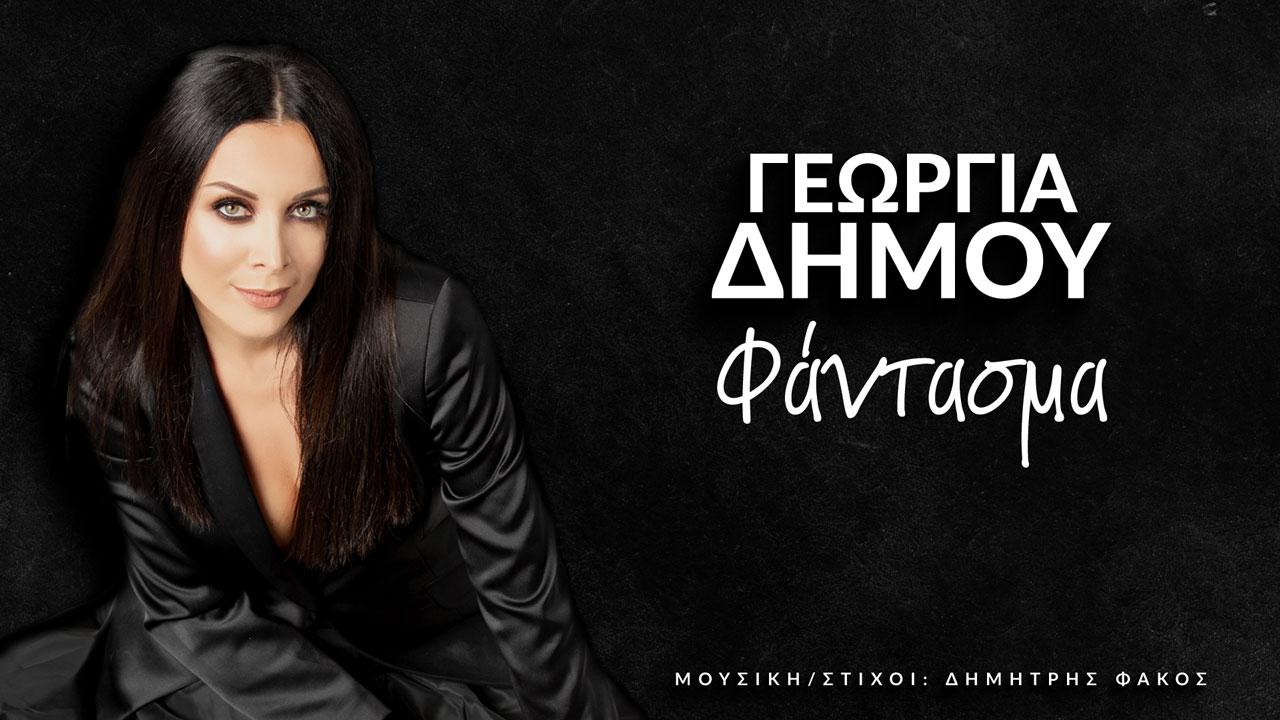 """""""Φάντασμα"""" το νέο τραγούδι της Γεωργίας Δήμου (VIDEO)"""