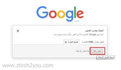 كيفية-استخدام-بحث-جوجل-google-بالصور-للبحث-عن-شخص