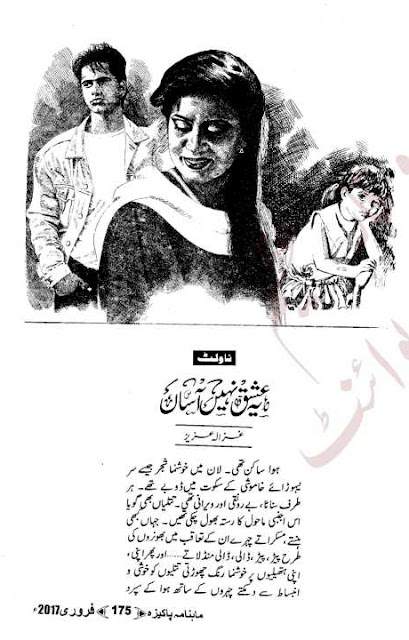 Yeh ishq nahe asan novel by Ghazala Aziz