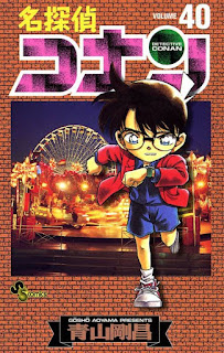 名探偵コナン コミック 第40巻 | 青山剛昌 Gosho Aoyama |  Detective Conan Volumes