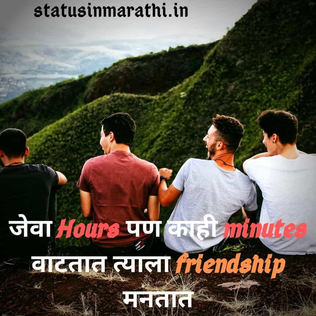 best friendship status in marathi मराठी