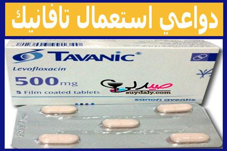 دواعي استعمال دواء تافانيك TAVANIC