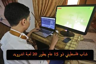 شاب فلسطيني ذو 15 عام يطور 20 لعبة اندرويد