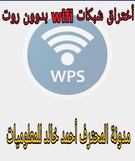برنامج أختراق شبكات المودم مصابة بتغرة wps بدون روت 2017