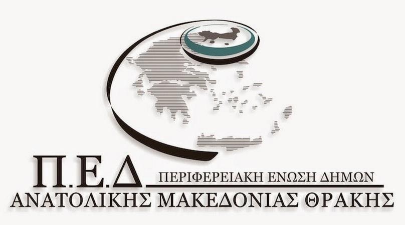 Ψήφισμα υποστήριξης της ΠΕΔ Αν. Μακεδονίας - Θράκης στο Δήμο Τοπείρου