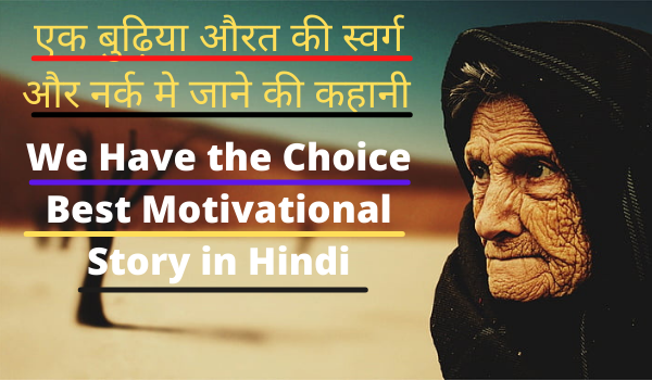 We Have the Choice Best Motivational Story in Hindi