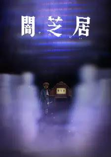انمي Yami Shibai 8