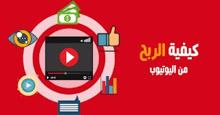 كيفية تنمية قناتك على يوتيوب وكسب الآلاف من الدولارات ؟
