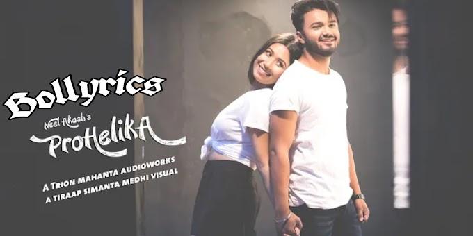 Prohelika Lyrics - Assamese Song - Neel Akash