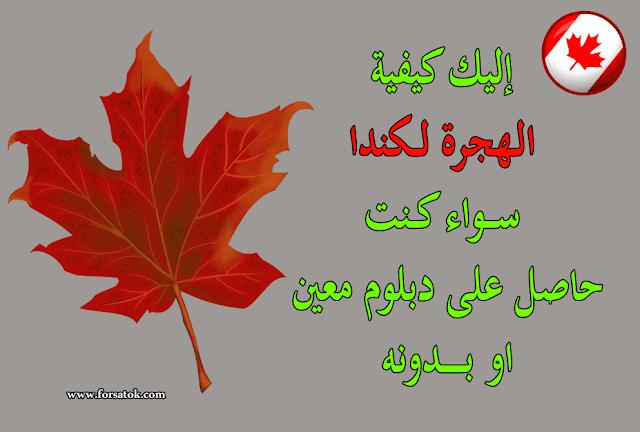 الهجرة لكندا ، الهجرة الى كندا للمتزوجين ، الهجرة الى كندا 2020 ، الهجرة الى كندا 2019 للمغاربة ، برامج الهجرة الى كندا ، الهجرة الى كندا 2020 للمغاربة ، التسجيل في قرعة الهجرة الى كندا 2020 ، الهجرة الى كندا للدراسة، الهجرة الى كندا مع العائلة