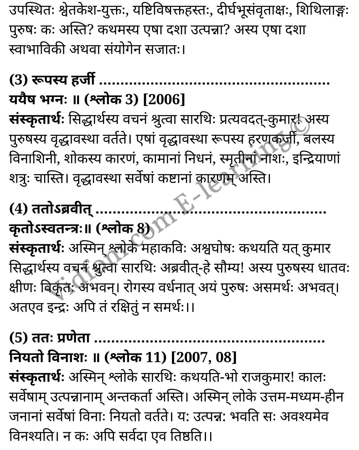 कक्षा 10 संस्कृत UP Board Solutions for Class 10 Sanskrit Chapter 8 सिद्धार्थस्य निर्वेदः (सिद्धार्थ का वैराग्य) पद्य – पीयूषम् Hindi Medium के नोट्स हिंदी में