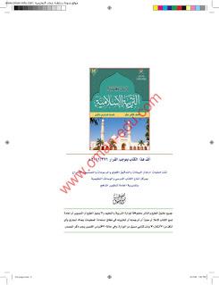 دليل المعلم لمادة التربية الإسلامية للصف الثاني عشر الفصل الثاني