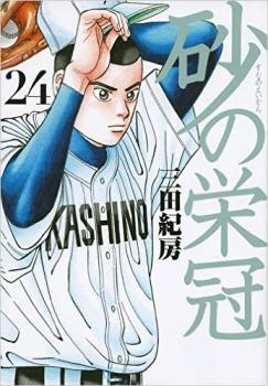 Suna no Eikan Manga