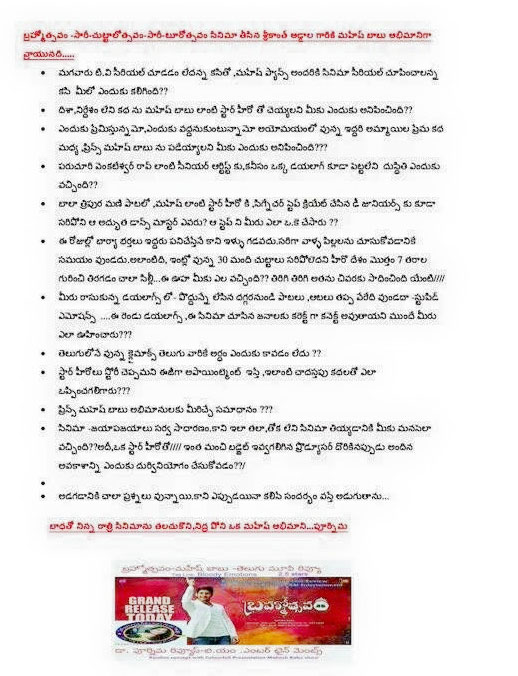 Mahesh Babu fan Open Letter about Brahmotsavam