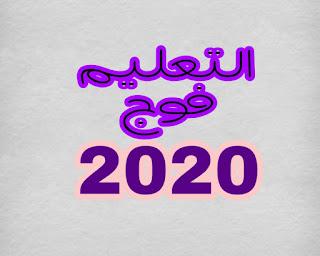 الترشيح لمباريات توظيف الأساتذة أطر الأكاديميات 2020