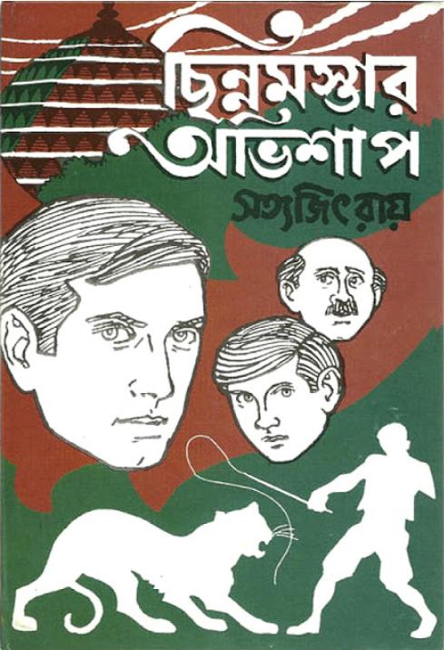 ছিন্নমস্তার অভিশাপ
