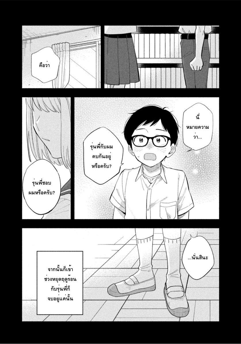 อ่านการ์ตูน Yaiteru Futari ตอนที่ 17 หน้าที่ 6