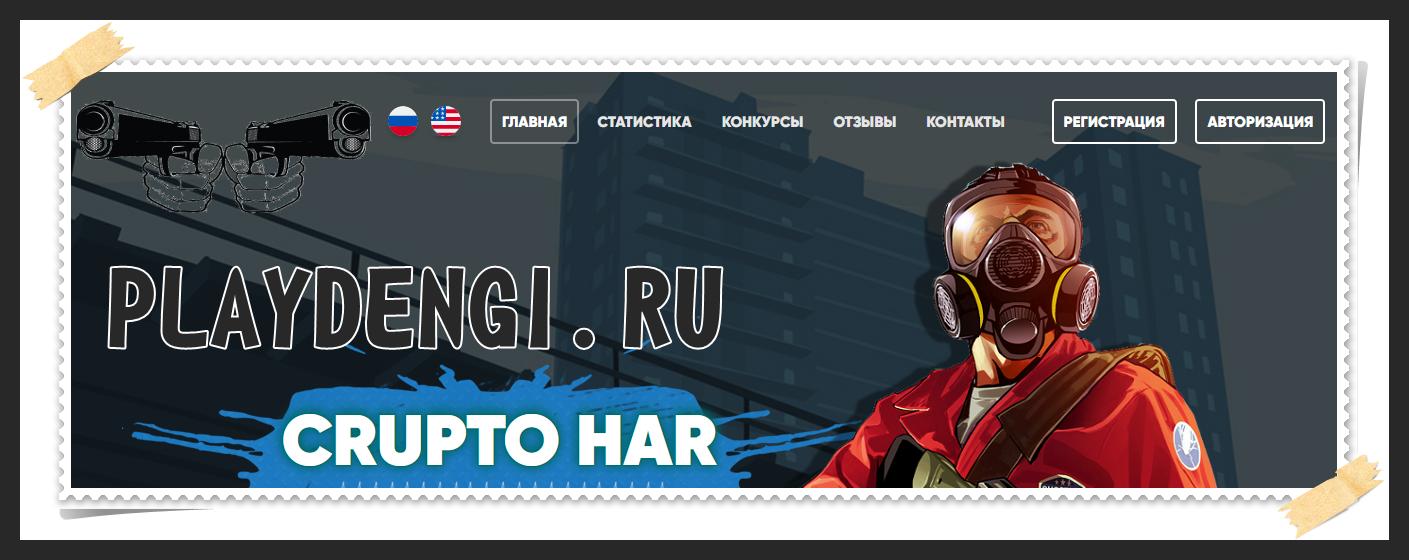 Crypto-har.ru – Отзывы, развод, платит или лохотрон? Мошенническая игра с выводом денег