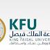 جامعة الملك فيصل بالمملكة العربية السعودية تفتح باب التوظيف لجميع التخصصات والجنسيات