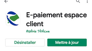 اتصالات الجزائر تعلن عن اطلاق تطبيق جديد « E-Paiement espace client »