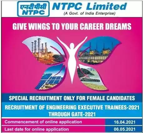 NTPC Women/Female Engineer Executive Trainee Recruitment 2021
