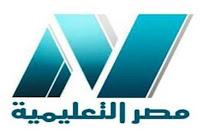 مشاهدة قناة النيل التعليمية بث مباشر - Nile EDUC Live