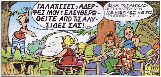Τα δικαιώματα των γυναικών... από το Ρόδο και Ξίφος του Αστερίξ / Women's rights in Asterix and the Secret Weapon