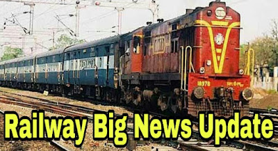 Railway Big News Update