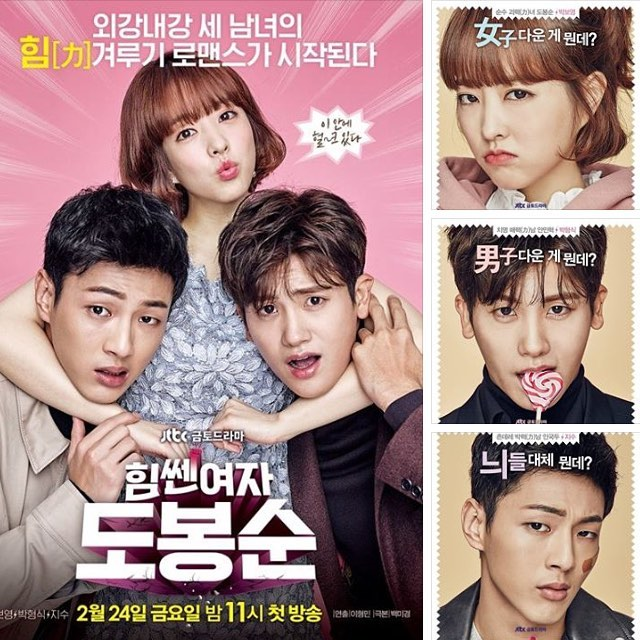 Download strong woman do bong soon korean drama ccuart Image collections