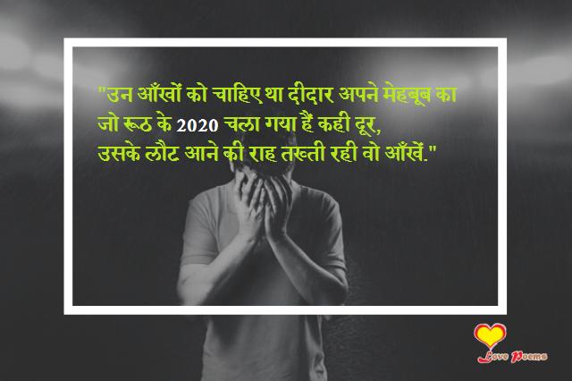 Top 20 | Hindi sad shayari | in 2020