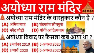 ram mandir gk question in hindi