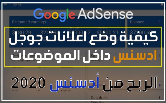 كيفية وضع اعلانات جوجل ادسنس داخل الموضوعات بطريقة متناسقه - الربح من بلوجر