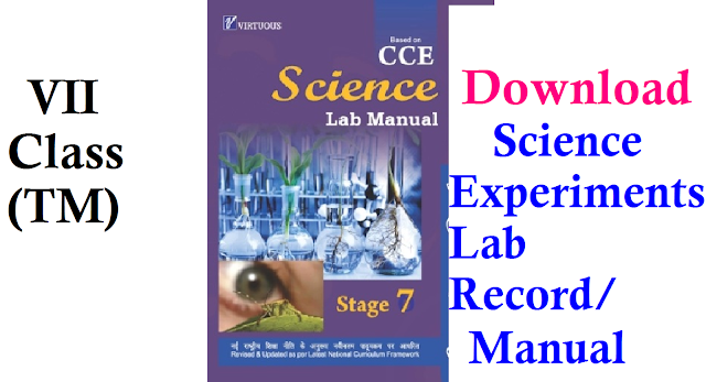 VII Class Science Experiments Lab Manual telugu Medium|VII calss Science Manual Download Laboratory Manual for Class 7th/VII| Easy Science Practical Experiments Download | Download Class7 Science Lab Record Telugu Medium |7th Class General Science Science Lab Record Download | Important Practical Experiments and How to write Science Record| Download steps to follow to write Science Record in Class 7| 7th class General Science Activities/Experiments done in the Classroom|Download Grade 7 Important Science Experiments Lab record| VII calss Science Manual with Practical Skills/2016/12/vii-class-science-experiments-lab-record-manual-telugu-medium-download.html