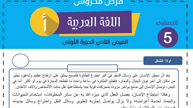 فرض اللغة العربية للمرحلة الثانية للمستوى الخامس ابتدائي