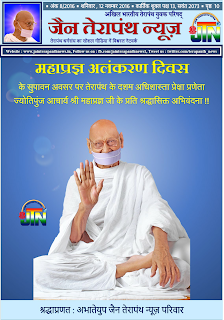 Jain Terapanth News Bulletin 08/16