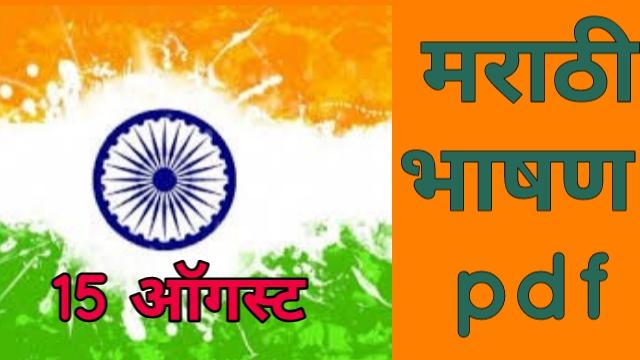 Marathi bhashan pdf