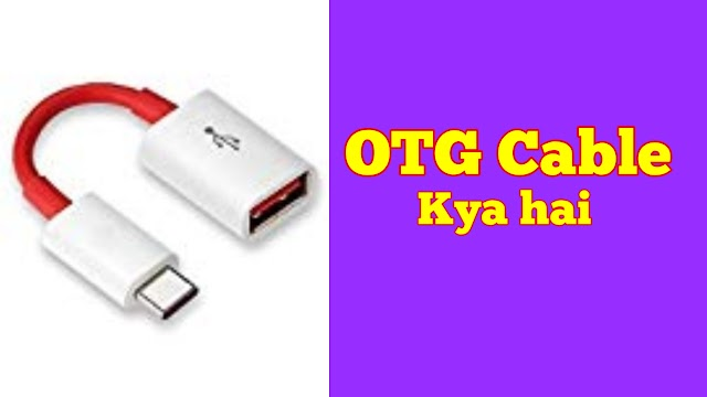 OTG Cable kya hai? OTG Full Form - What is OTG Cable in Hindi