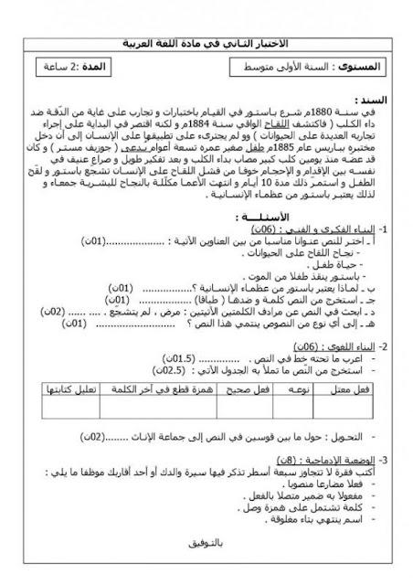 تحميل نماذج لاختبارات الثلاثيات الثلاث في اللغة العربية 1 متوسط 2016-2017