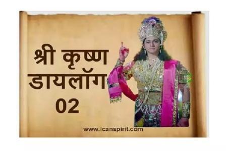 Shree Krishna Dialogue 02