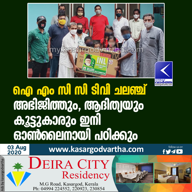 Kerala, News, Imcc, Tv, Friends, Online study, Abhijit and Aditya and friends will now study online