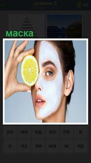 женщина с маской на лице и лимон приставила к одному глазу