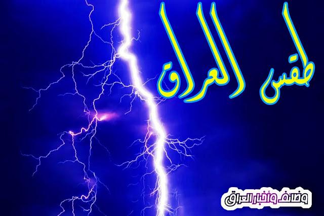 ثلوج تاريخية مُنتظرة الليلة في بغداد و العراق بمشيئة الله (تفاصيل أسماء المناطق)