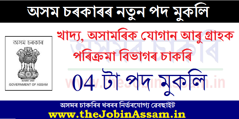 Food, Civil Supplies & Consumer Affairs Department, Assam Recruitment 2020